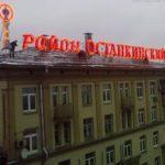 Крышная вывеска