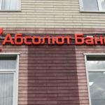 Объемные буквы для банка